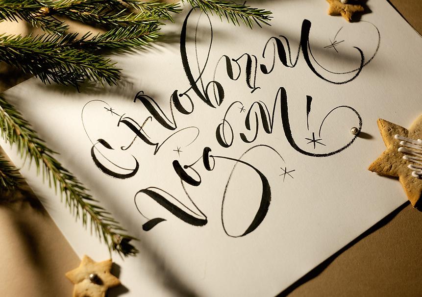 Открытки на новый год с надписью